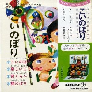 童謡デラックス - こいのぼり - KD-16