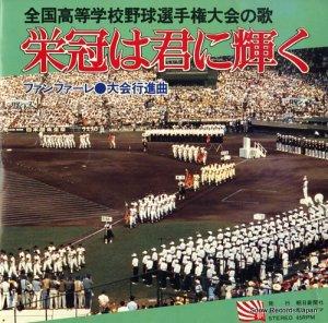 淀川工業高等学校吹奏楽部 - 栄冠は君に輝く - SS-3910