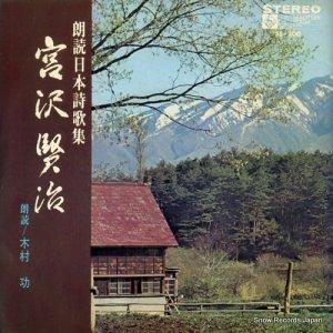 朗読日本詩歌集 - 宮沢賢治 - SS-300