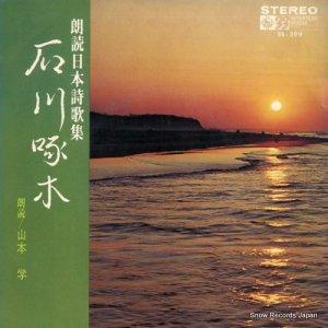朗読日本詩歌集 - 石川啄木 - SS-299