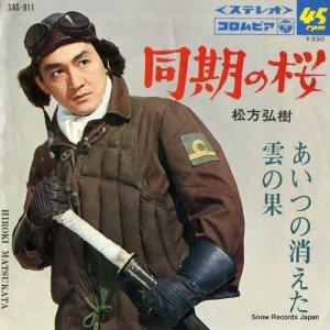 松方弘樹 - 同期の桜 - SAS-911