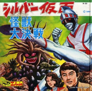シルバー仮面 - 怪獣大決戦 - B-33