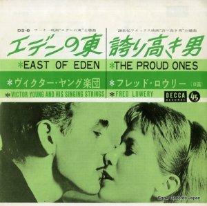 ヴィクター・ヤング楽団 - エデンの東 - DS-6