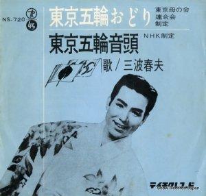 三波春夫 - 東京五輪おどり - NS-720