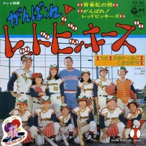 かおりくみこ/こおろぎ'73 - 青春虹の橋 - SCS-395