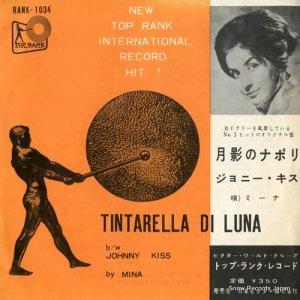ミーナ - 月影のナポリ - RANK-1034