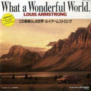 ルイ・アームストロング - この素晴しき世界 - VIMX-1556