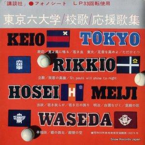 東京六大学 - 校歌応援歌集 - Y-11 / Y-11-16