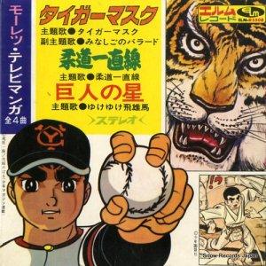 モーレツ・テレビマンガ - タイガーマスク - R5508