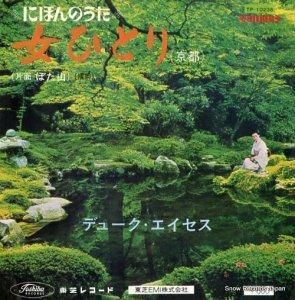 デューク・エイセス - 女ひとり(京都) - TP-10236