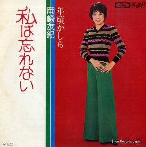 岡崎友紀 - 私は忘れない - TP-10244