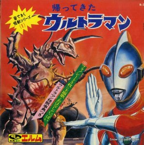 帰ってきたウルトラマン - 音できく怪獣シリーズ1 - ELM-B21
