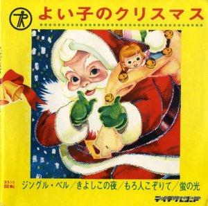 よい子のクリスマス - ジングル・ベル - KS-24-25