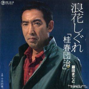 藤田まこと - 浪花しぐれ「桂春団治」 - RE-618