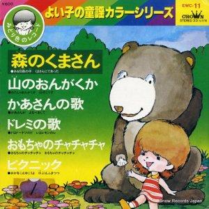 よい子の童謡カラーシリーズ - 森のくまさん - EWC-11