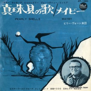 ビリー・ヴォーン - 真珠貝の歌 - JET-1485