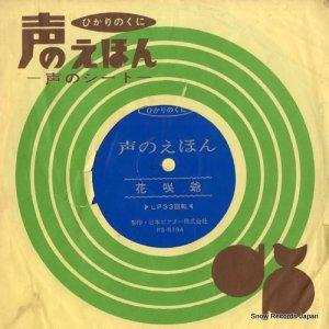 声のえほん - 花咲爺 - FS-5194