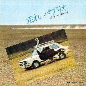 白井啓吉 - 走れパブリカ - DE-101