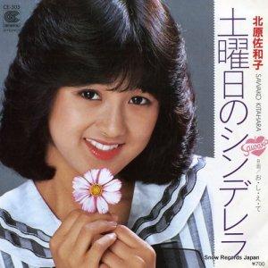 北原佐和子 - 土曜日のシンデレラ - CE-505