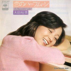 太田裕美 - 恋のハーフムーン - 07SH948