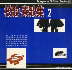 マスプレス・ゴールデン・シリーズ - 校歌・寮歌集2 - YMG-32