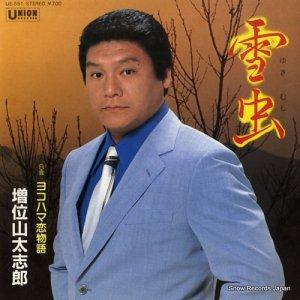 増位山太志郎 - 雪虫 - UE-551