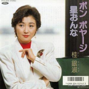 桂銀淑 - ボン・ボヤージ - RT07-2045