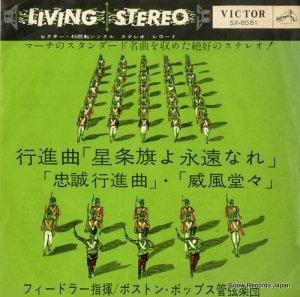 アーサー・フィードラー - スーザ:行進曲「星条旗よ永遠なれ」 - SX-8581