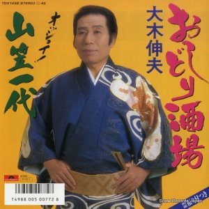 大木伸夫 - おしどり酒場 - 7DX1458