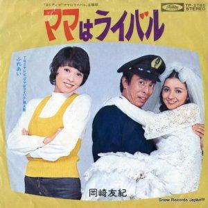 岡崎友紀 - ママはライバル - TP-2765