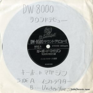 キーボードマガジン - dw-800サウンドデビュー - E-7443