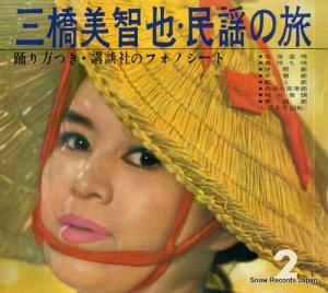 三橋美智也 - 民謡の旅 第2集 - KP1005-1008