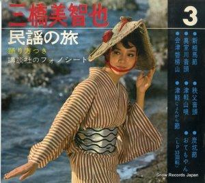 三橋美智也 - 民謡の旅第3集 - KP1009-1012