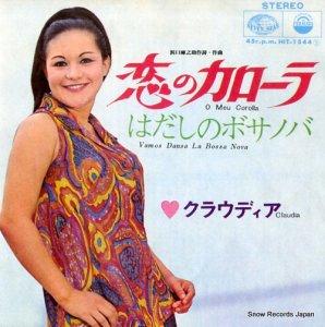 クラウディア - 恋のカローラ - HIT-1544
