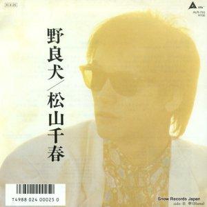 松山千春 - 野良犬 - ALR-793