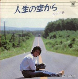 松山千春 - 人生の空から - 10N-0001