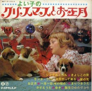 V/A - よい子のクリスマスとお正月 - KX-1-2