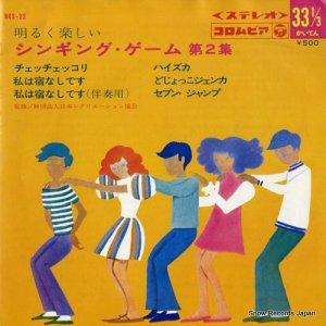 日本レクリエーション協会 - シンギング・ゲーム第2集 - BKS-22