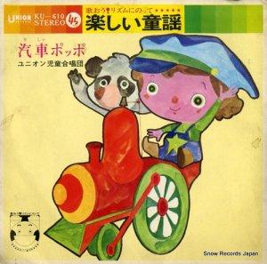 ユニオン児童合唱団 - 汽車ポッポ - KU-610