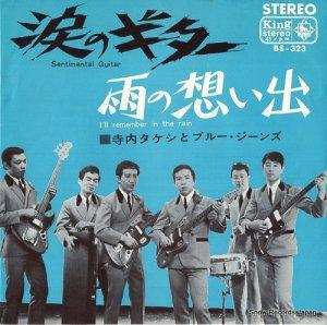 寺内タケシとブルー・ジーンズ - 涙のギター - BS-323