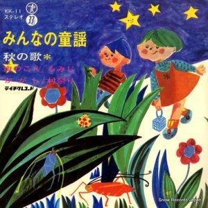 V/A - みんなの童謡 秋の歌 - KK-11