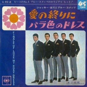 ジャッキー吉川とブルー・コメッツ - 愛の終りに - LL-913-JC