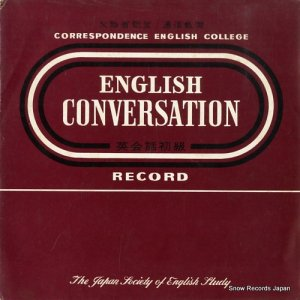 通信教育 - 英会話初級 - GM356-357