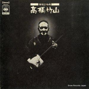 高橋竹山 - 津軽三味線 - SOLD51