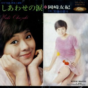 岡崎友紀 - しあわせの涙 - TP-2257