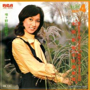 野路由紀子 - 北国慕情 - JRD-3034