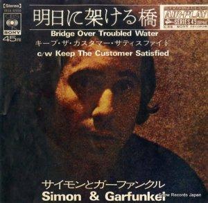 サイモンとガーファンクル - 明日に架ける橋 - CBSA82050