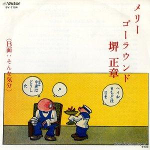 堺正章 - メリーゴーラウンド - SV-7154