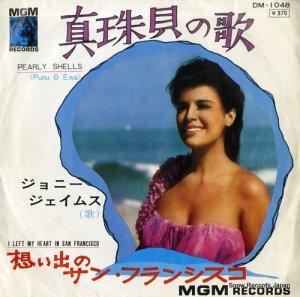 ジョニー・ジェイムス - 真珠貝の歌 - DM-1048