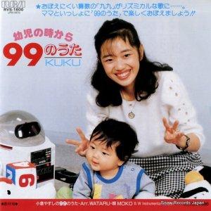 モコ - 99のうた - RVS-1600